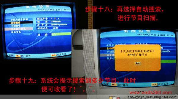 卫星安装及电视机顶盒接收信号步骤
