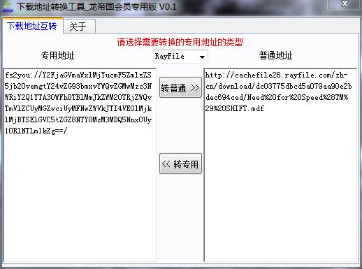 [原创]轻松用迅雷下载RayFile的文件