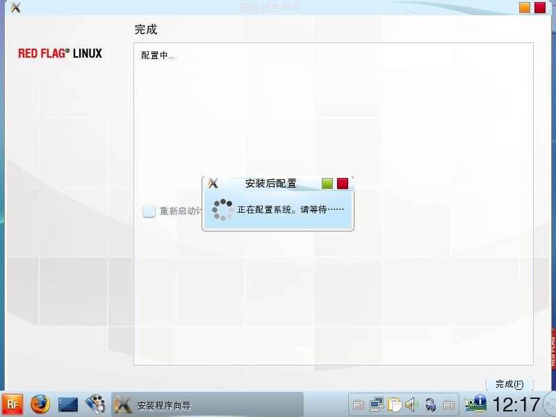 Red Flag Linux 红旗Linux 安装过程图
