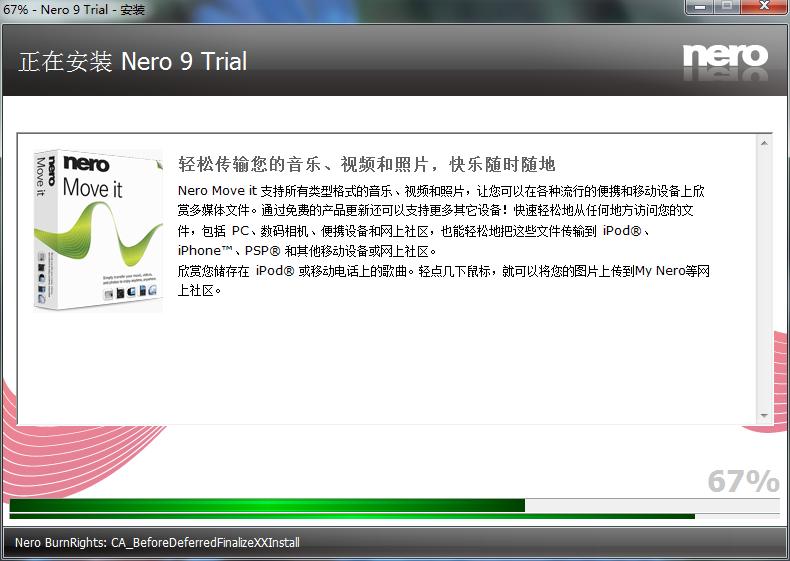 分享3个NERO 9.X的序列号
