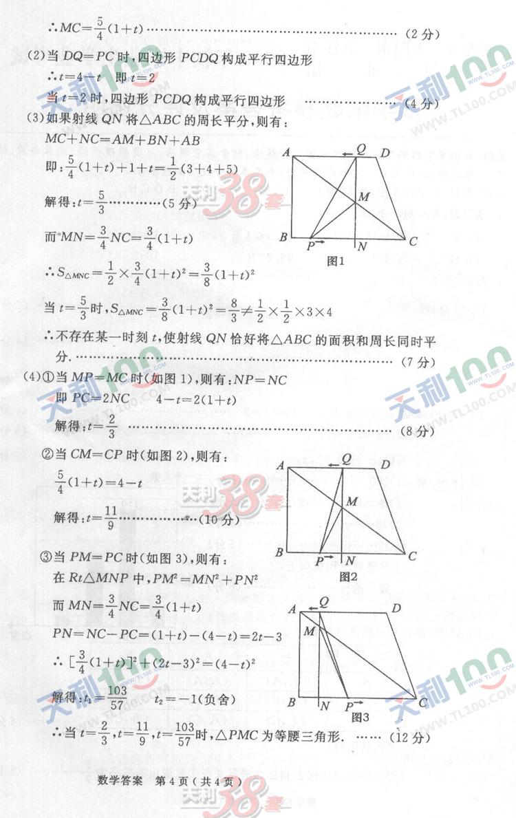 2009年湖北省仙桃四市中考真题数学卷及答案