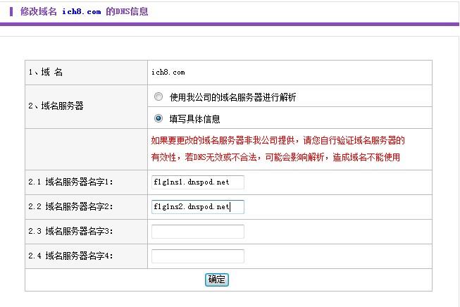 [分享]新网互联 dns.com.cn 修改域名DNS方法