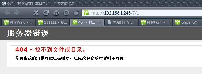[分享]关闭IIS7 7.5 错误页详细错误