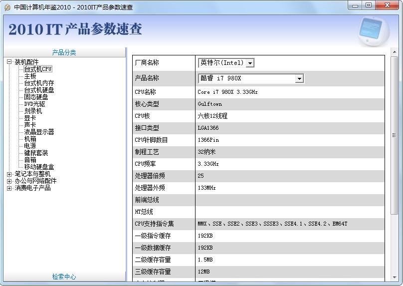 [分享]2010 IT产品参数速查