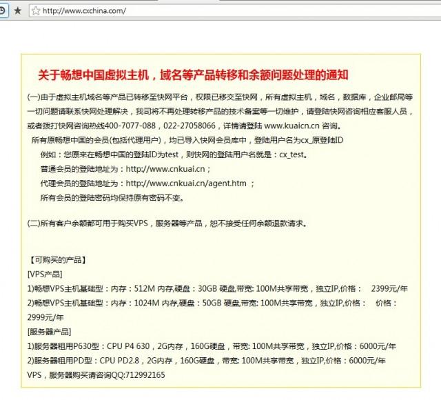 [新闻]位于山东德州的畅想中国IDC倒闭,老板卷款逃跑