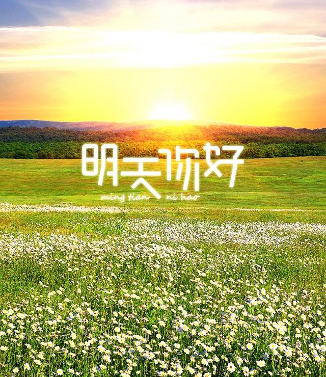 [音乐]明天你好 – 刘德丽