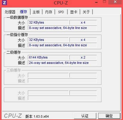 INTEL XEON L5420 CPU-Z-2