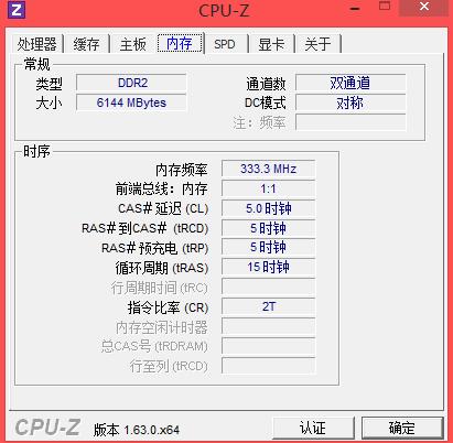 INTEL XEON L5420 CPU-Z-4