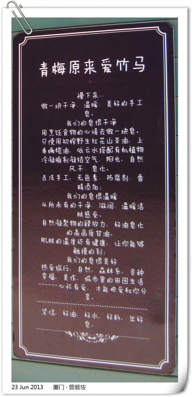 厦门·曾厝垵 图-24