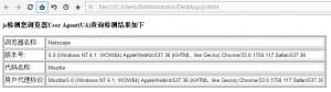 [分享]获取浏览器user-agent信息