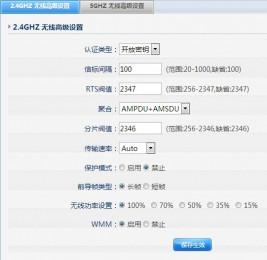 2.4Ghz无线参数设置2