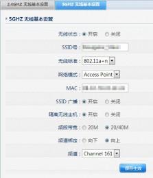 5Ghz无线参数设置