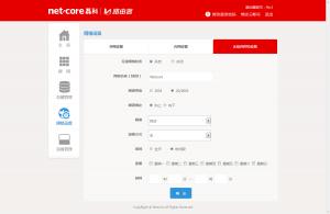 netcore-index-13-network-wireless-set