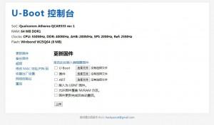 [分享]TP-Link WR802N 300M 编程器固件/不死UBoot/ART/去UBoot官方固件