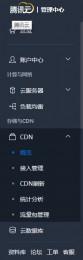 [分享]体验腾讯云CDN 2.0版