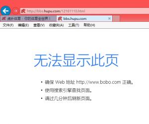 [分享]福建电信HTTP劫持 虎扑/QQ空间等劫持到网易BOBO