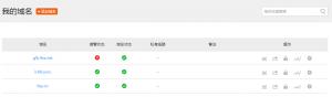 域名解析-域名管理主页