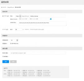 域名解析-监控任务设置