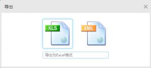 域名解析-导出为文件