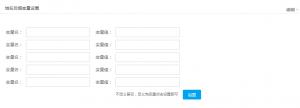 域名解析-域名批量设置