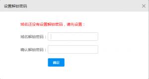 域名解析-域名锁