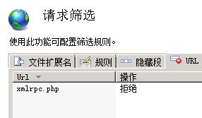 [分享]WordPress xmlrpc.php 被不断请求导致CPU爆表 解决方法