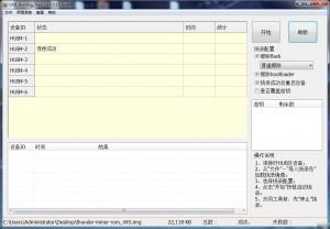 USB_Burning_Tool_pic-1