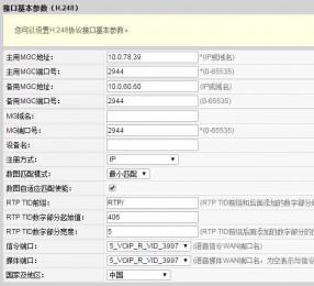 [分享]北京联通 H.248 语音注册故障一例