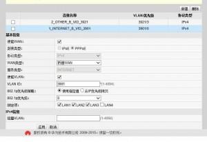 beijing-ma5671-internet