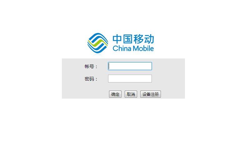 [光猫超级密码]中国移动、电信定制光猫用户和超级密码
