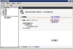[分享]Windows Server Backup 备份正在运行的系统