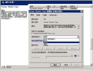 [分享]Windows Server Backup Wbadmin.msc Unknown error (0x80042302) 错误解决