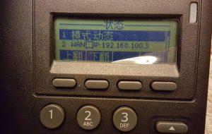 voip-phone-status