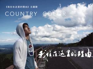 [分享]COUNTRY COLOR – 《我住在这里的理由》主题曲